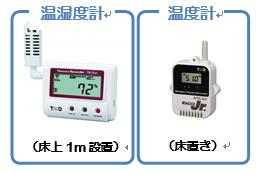 温湿度・温度計
